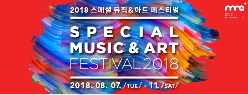 UBM North America & UBM Europe meet in Korea for Special Music & Art Festival, a Special Olympics Korea Event
